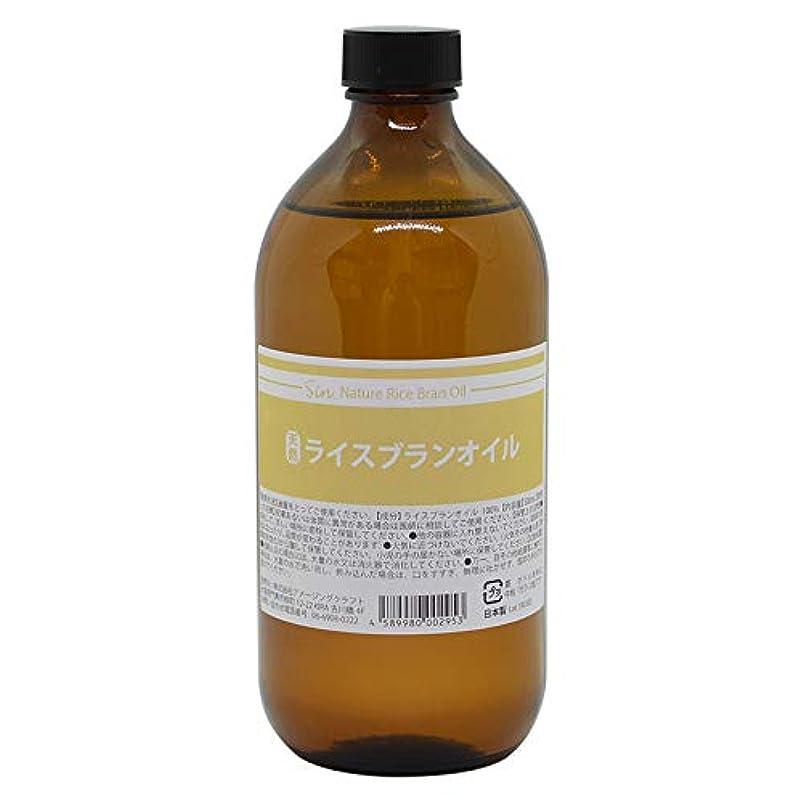 健全フラッシュのように素早く塗抹天然無添加 国内精製 ライスブランオイル 500ml ライスオイル