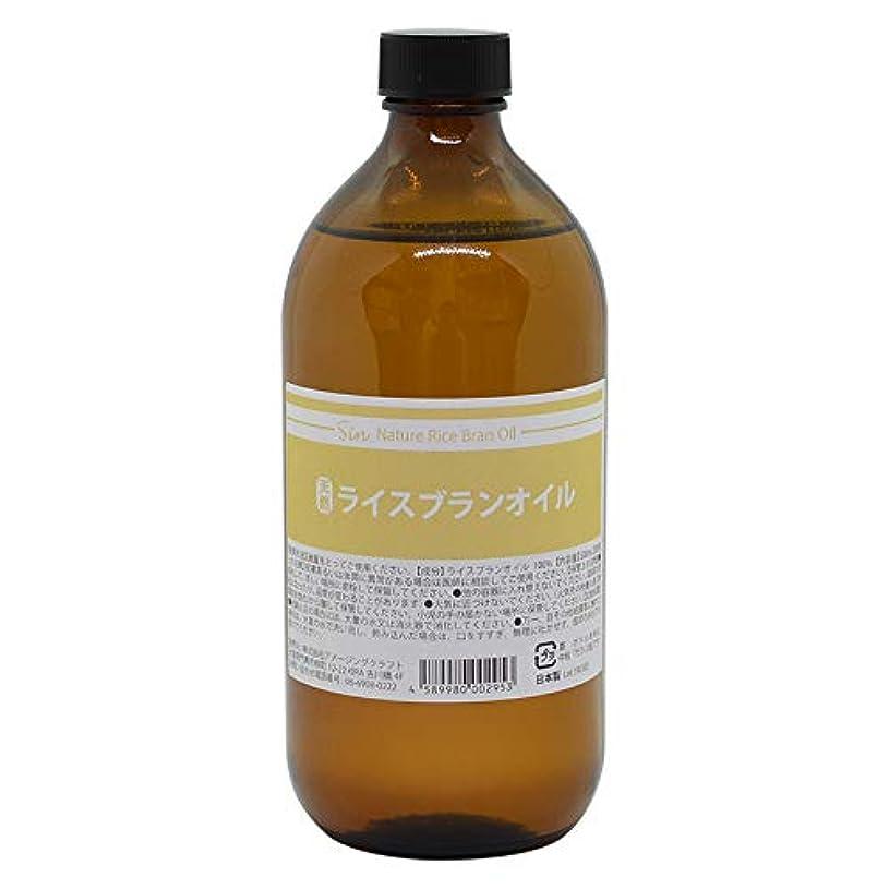 拒絶ロシアしなやか天然無添加 国内精製 ライスブランオイル 500ml ライスオイル