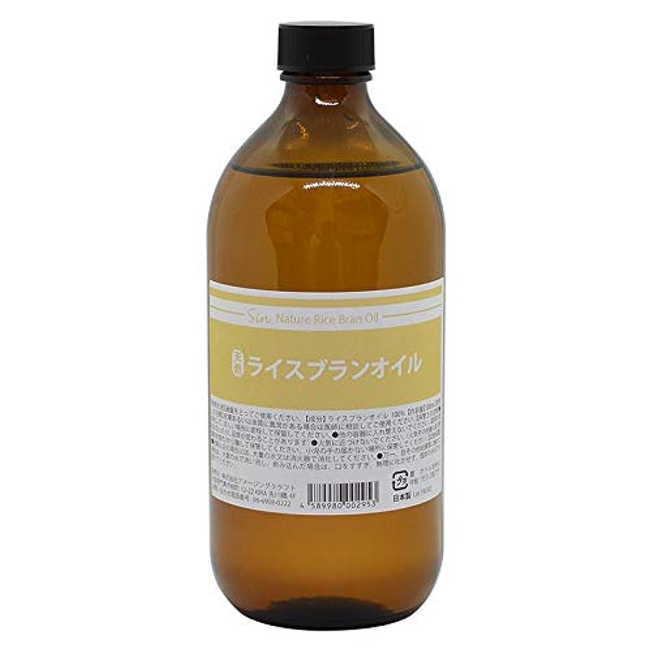 歪める抵抗力があるテメリティ天然無添加 国内精製 ライスブランオイル 500ml ライスオイル
