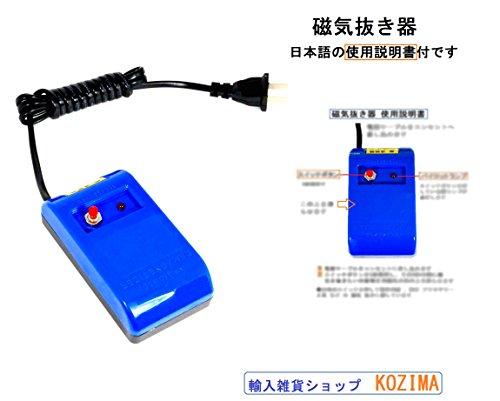 ポータブル 消磁器 簡単操作 コンパクト 磁気抜き器 おまけ 付