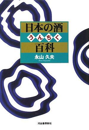 日本の酒うんちく百科の詳細を見る