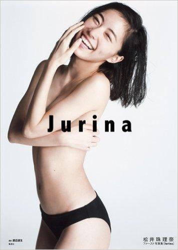 松井珠理奈ファースト写真集 Jurina スペシャルDVD - SKE48 松井珠理奈 AKB48