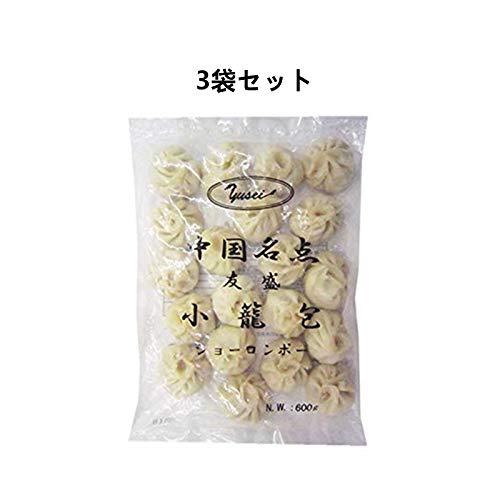 友盛小籠包(ショーロンポー)30g×20個入 3袋セット 600g×3