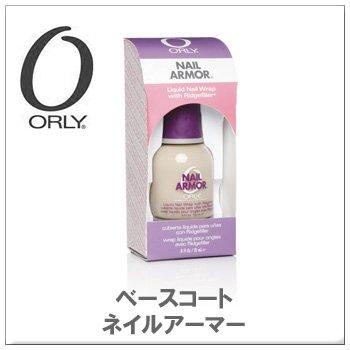 ORLY (オーリー) ネイルアーマー 18ml