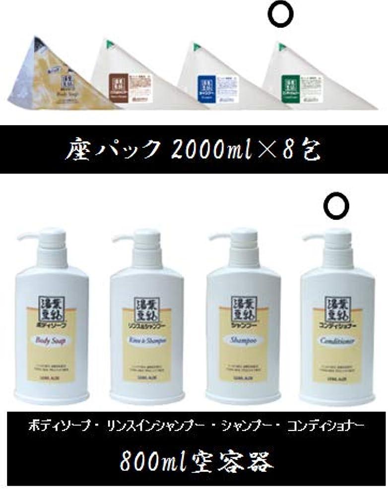 塊分数要塞フタバ化学 湯葉豆乳コンディショナー 16L詰め替え(2Lパック×8包) 800ml空容器付