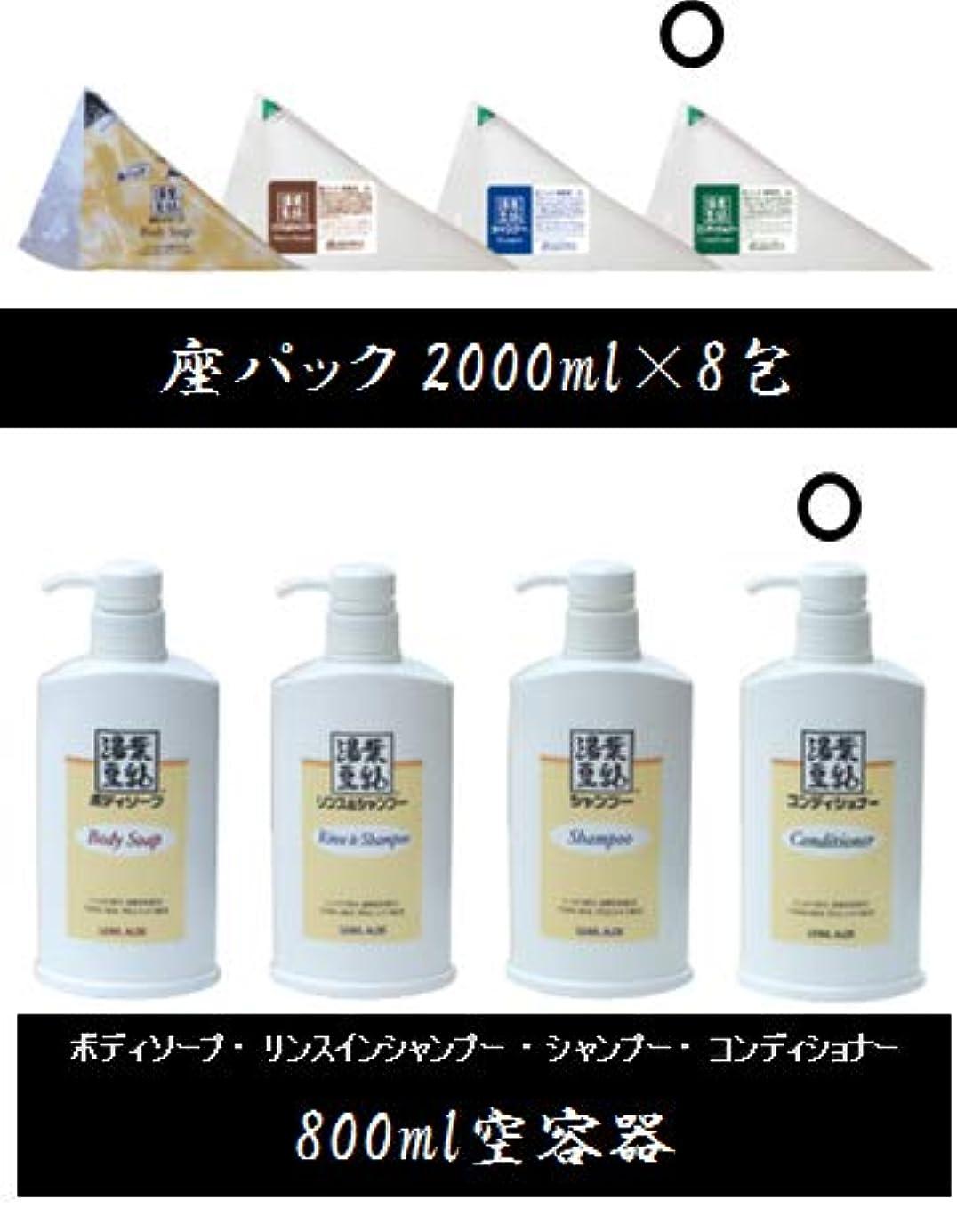 義務的捧げる名誉フタバ化学 湯葉豆乳コンディショナー 16L詰め替え(2Lパック×8包) 800ml空容器付