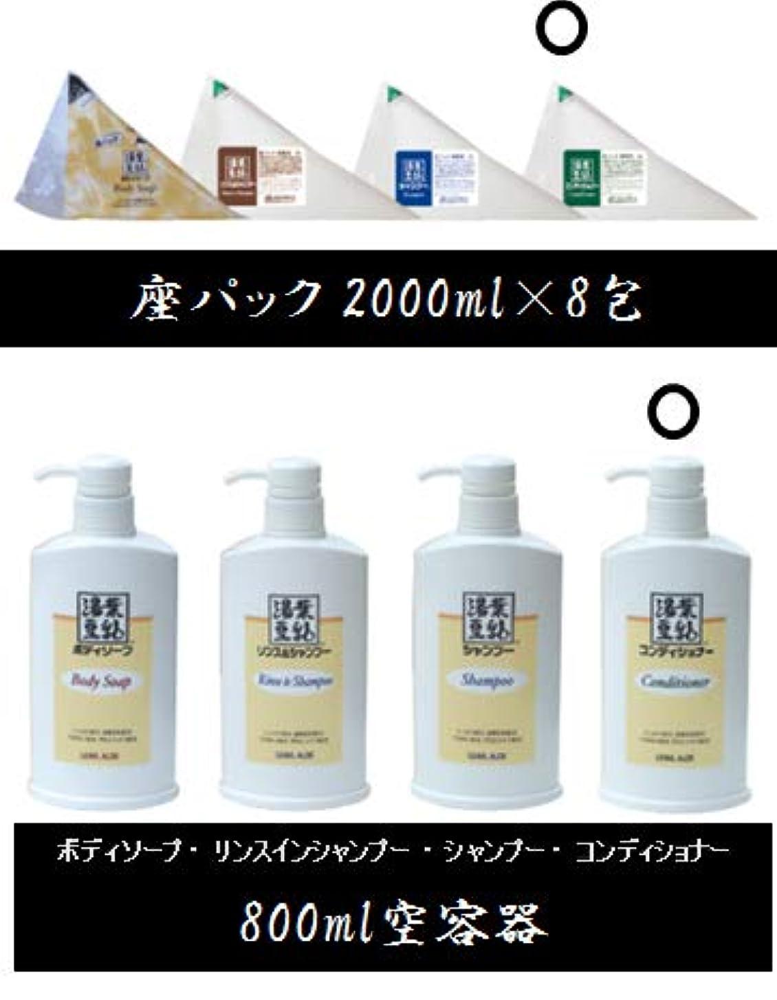 アルネスチール上院フタバ化学 湯葉豆乳コンディショナー 16L詰め替え(2Lパック×8包) 800ml空容器付