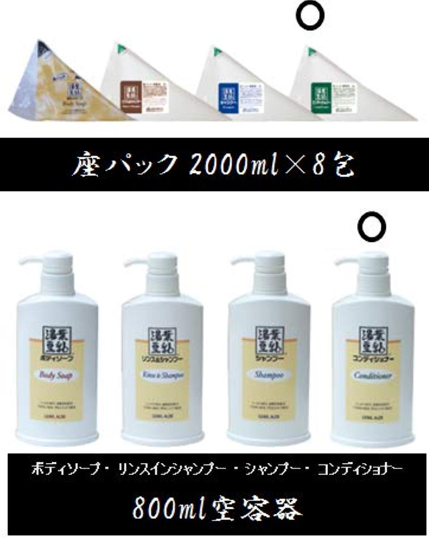 決定するキリン損失フタバ化学 湯葉豆乳コンディショナー 16L詰め替え(2Lパック×8包) 800ml空容器付