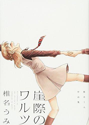崖際のワルツ 椎名うみ作品集