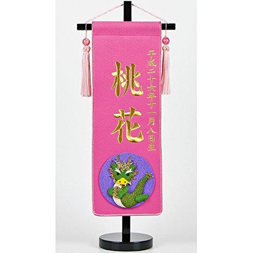 名前旗 辰年(たつ年) 金糸刺繍 雛人形 ひな人形...