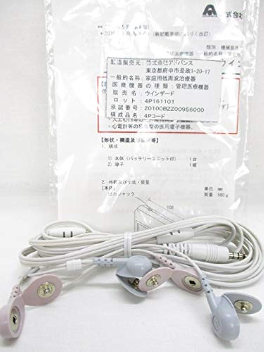 はさみキャスト固有のアドバンス低周波治療器?ウィンザード 専用?電極4Pコード「純正部品」