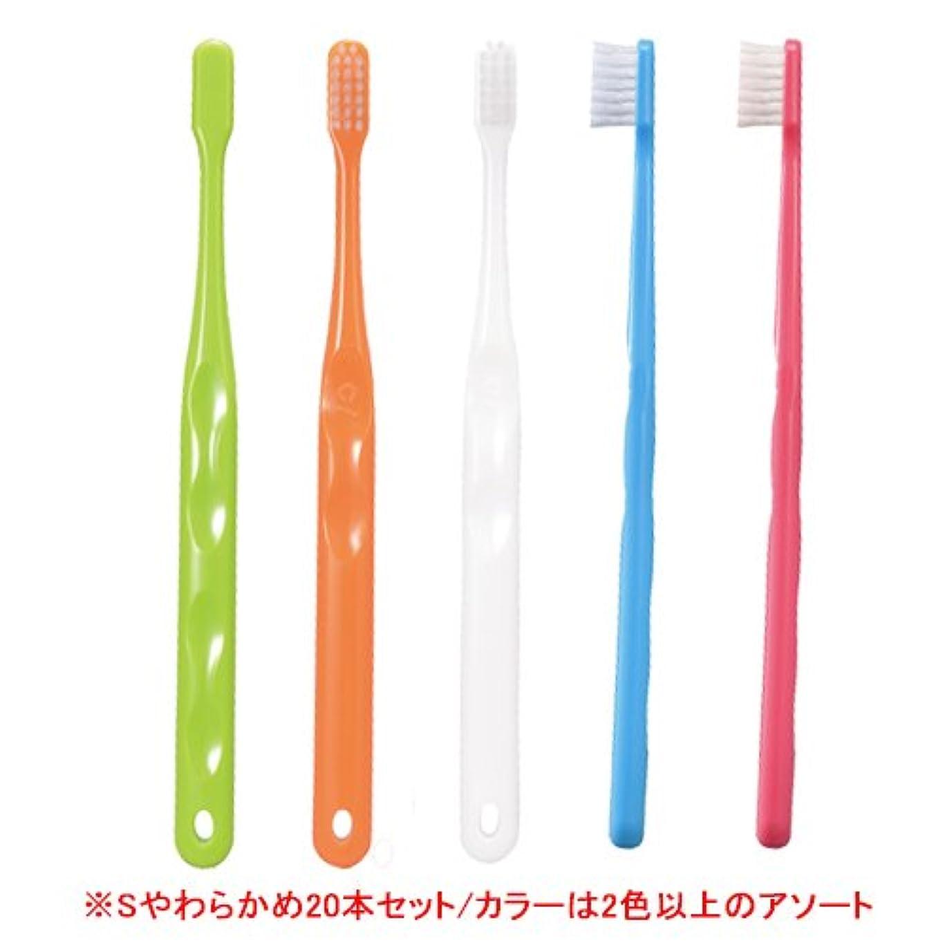 平らにする鎮痛剤水っぽいCiメディカル Ci700 超先細 ラウンド毛 歯ブラシ 20本 (Sやわらかめ)