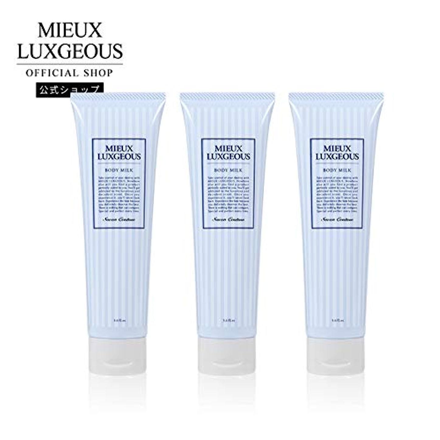 反応するランダム見分けるミューラグジャス ボディミルク Savon Coutureの香り 3本セット