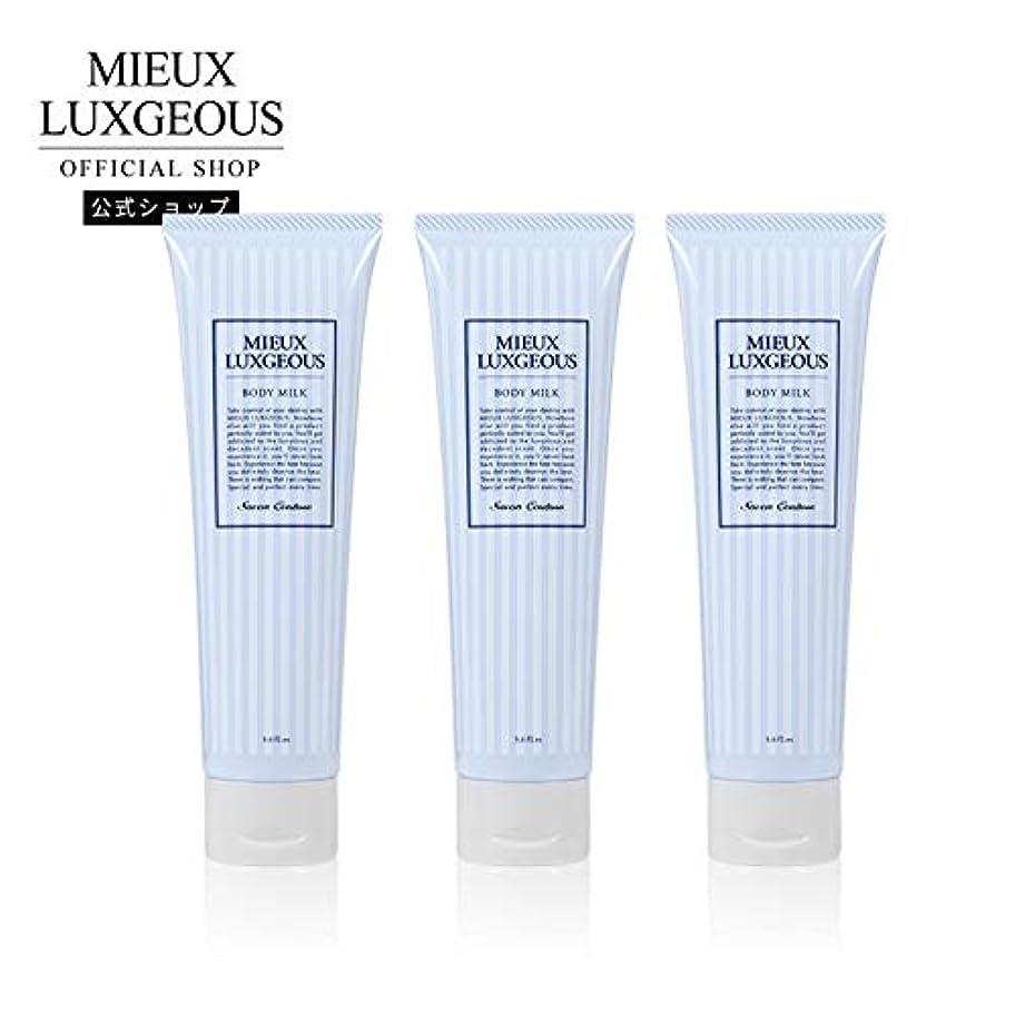 子キャストオフミューラグジャス ボディミルク Savon Coutureの香り 3本セット