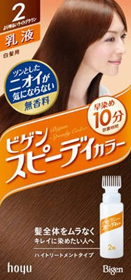 広告三番糸ホーユー ビゲン スピィーディーカラー 乳液 2 (より明るいライトブラウン) 40g+60mL ×3個