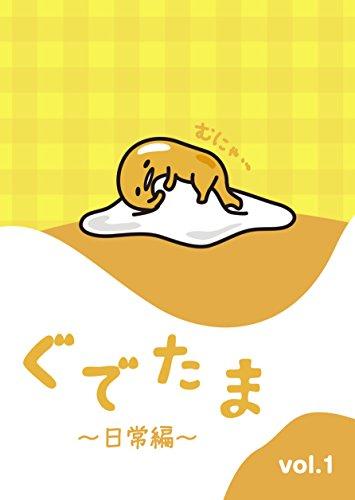 ぐでたま ~日常編~ Vol.1 [DVD]