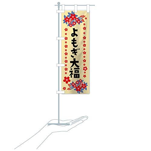 卓上ミニよもぎ大福 のぼり旗 サイズ選べます(卓上ミニのぼり10x30cm 立て台付き)