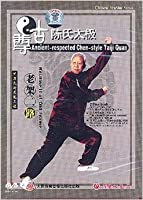 Routine II of Old Frame- Ancient-respected Chen-style Taiji Quan by Chen Qingzhou