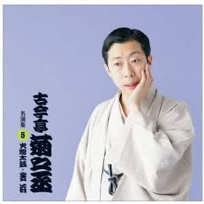 (仮) 古今亭菊之丞 名演集5