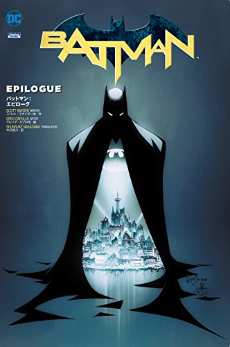 バットマン:エピローグ (ShoPro Books)