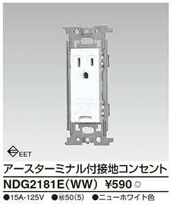 TOSHIBA WIDE i アースターミナル付接地コンセント NDG2181E(WW)
