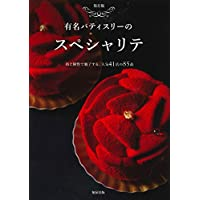 [保存版] 有名パティスリーのスペシャリテ~技と個性で魅了する、人気41店の85品