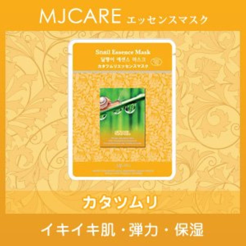 臨検節約する開発するMJCARE (エムジェイケア) かたつむり エッセンスマスク