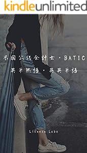 米国公認会計士・BATIC 英単熟語・英英単語