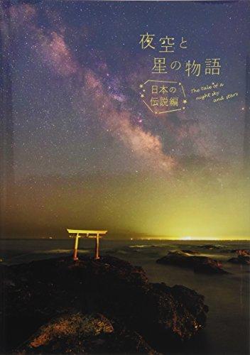 夜空と星の物語 日本の伝説編の詳細を見る