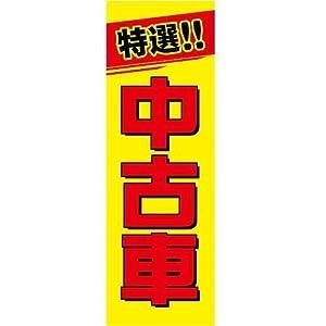 バイクパーツセンター 販促旗M 「特選!!中古車」 店舗様向け 自動車販売店様オススメ 9319