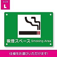 プレート看板「タバコタイプ_E010」素材:アルポリ (L) 看板 店舗標識 プレートサイン 屋外 屋内 防水 喫煙スペース SMOKING AREA 喫煙所 タバコ 仕様の選択については当店からのメールにご返信ください