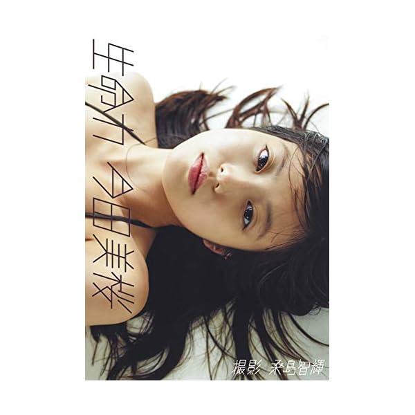 今田美桜ファースト写真集 生命力 (単行本)の商品画像