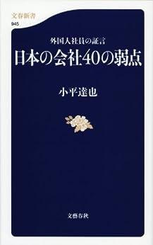 [小平達也]の外国人社員の証言 日本の会社40の弱点