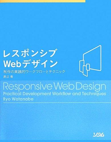 レスポンシブWebデザイン 制作の実践的ワークフローとテクニックの詳細を見る