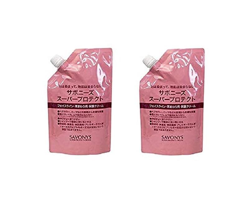 忌まわしい高価な佐賀【2個セット】サボニーズ スーパープロテクトクリーム 500g レフィル
