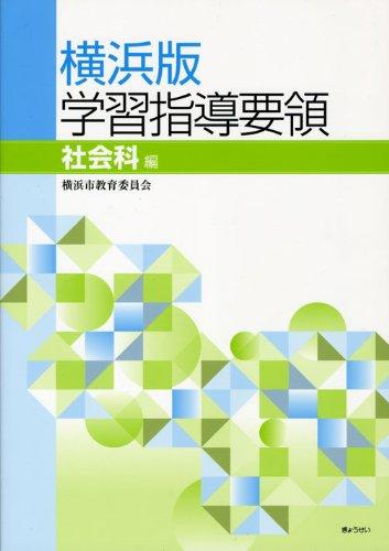 横浜版学習指導要領 社会科編