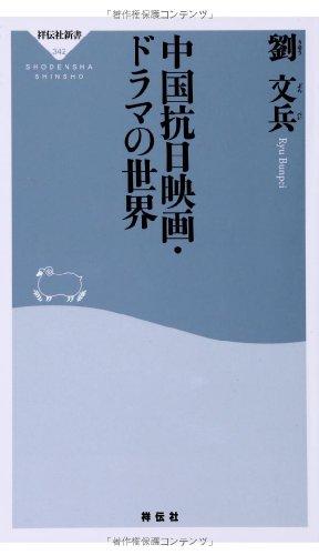 中国抗日映画・ドラマの世界(祥伝社新書)
