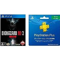 BIOHAZARD RE:2 Z Version  + PlayStation Plus 12ヶ月利用権 セット - PS4