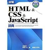 詳解HTML&CSS&JavaScript辞典 第三版