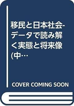 移民と日本社会-データで読み解く実態と将来像 (中公新書 2580)