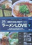 広島のおいしいラーメンLOVE〈下〉逆襲の広島&尾道ラーメン (広島グルメガイド別冊)