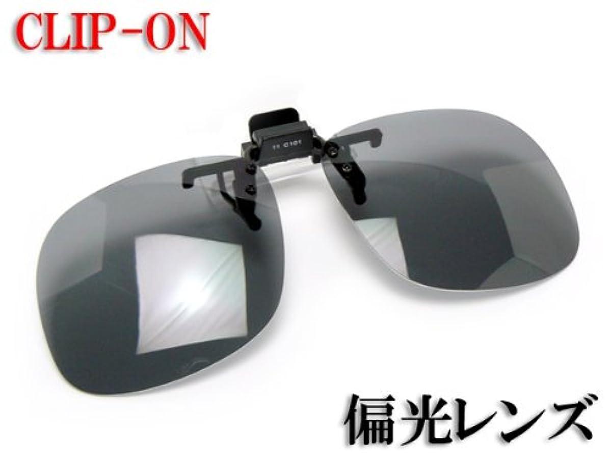 昨日昇進コピー藤田光学 CU-2 CLIP-UPサングラス 偏光 スモーク偏光