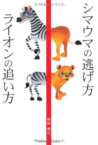 シマウマの逃げ方 ライオンの追い方 (PARADE BOOKS)