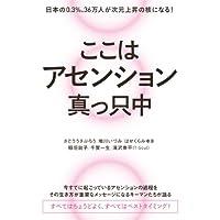 ここはアセンション真っ只中 日本の0.3%、36万人が次元上昇の核になる!