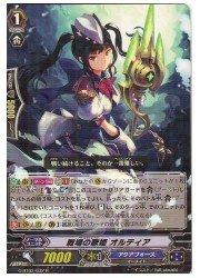 ヴァンガード G(2)戦場の歌姫オルティア(R)(GBT02/032)