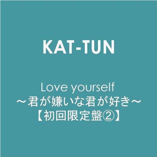 Love yourself ~君が嫌いな君が好き~【初回限定盤2】
