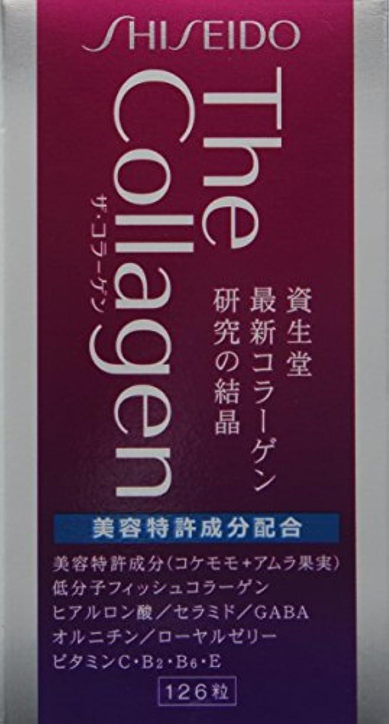 建築家行商効率的【資生堂薬品】 ザ?コラーゲン(タブレット) 126粒 ※新パッケージ
