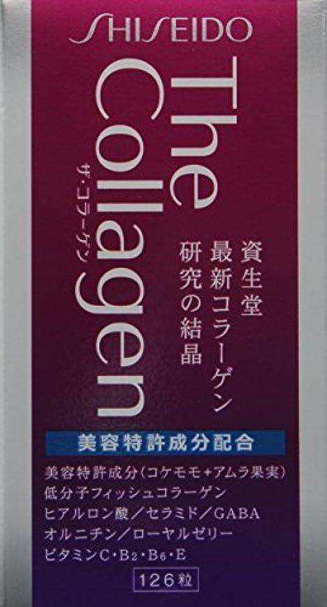 極小ディスコ肉【資生堂薬品】 ザ?コラーゲン(タブレット) 126粒 ※新パッケージ