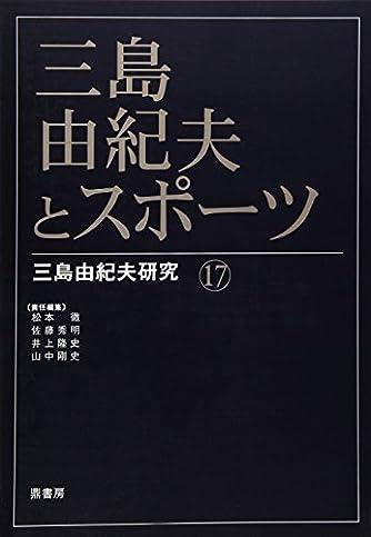三島由紀夫とスポーツ―三島由紀夫研究〈17〉