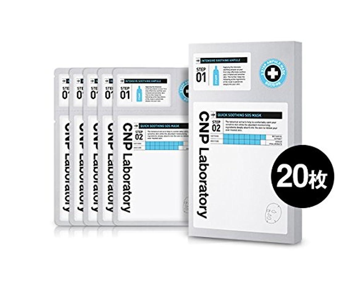 温度計グラフィックキノコ(チャアンドパク) CNP クイックスージング SOS マスク 30ml (1 Step 1.5ml + 2 Step 30ml) x 20枚セット (並行輸入品)
